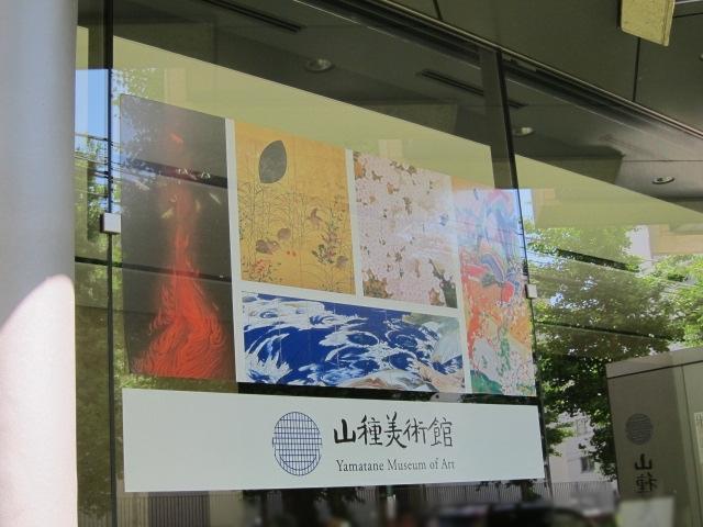 種 美術館 山 静謐な抒情 特別展「東山魁夷と四季の日本画」